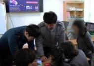 부산 금정서, 농아인 대상 '이지콜 112' 신고 홍보