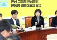 """이정미, 손혜원 투기 의혹에 """"적절치 못한 처신…책임 무거워"""""""