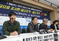 경실련, 아파트공시가격 시세반영률 '강남 63% vs 강북 70%'