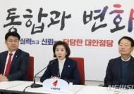 """한국당 """"최순실과 손혜원 공통점…국정조사 추진할 것"""""""