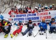 광주스키협회장배 안현주 우승…초등부 최환희 1위
