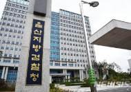 [초점] 울산지검, 사문화된 '피의사실 공표' 첫 기소 사례 만드나