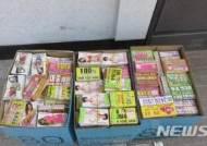 성매매 후기 일주일에 1천건 조회…일반인 알선 증가