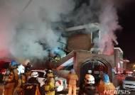 [종합]부천 작동 빌라서 불…1명사망, 8명 대피