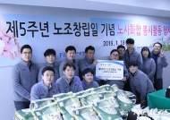 어촌어항공단 노조, '사랑의 빵 나누기' 노사화합 봉사활동