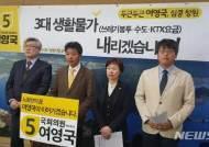정의당 여영국 예비후보, 창원 3대 생활물가 인하 공약 발표