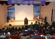 포항시, 시내버스 노선개편 시민 대토론회 개최