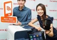 한국후지제록스, 보안 기능 강화한 디지털 복합기