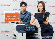 한국후지제록스, 보안 기능 강화한 디지털 복합기 공개