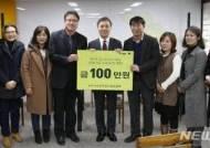 전주시 민간어린이집 연합회 천만그루 나무심기 후원금 전달