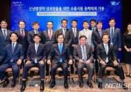 동남아대양주지역 무역투자전략회의