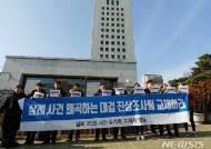 """과거사위 """"삼례 나라슈퍼 사건 검찰 수사 매우 부적절"""""""