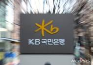 KB국민은행 노사, 임단협 조정안 잠정 합의