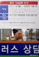 서울시, 해외 유입 홍역환자 발생 확산 방지 총력