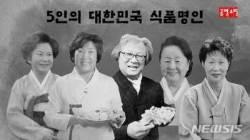 """""""설에는 우리 먹거리""""...공영홈쇼핑, 24일 '식품 명인전'"""