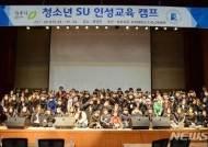 [교육소식]서원대, 청소년 SU 인성교육캠프 등