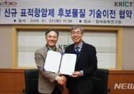 화학硏, 차세대 항암 신약 후보물질 민간에 기술이전
