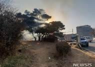 인천 주안동 공터 불...낙엽태우다 번져
