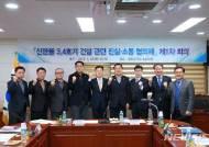 정부·울진군, 신한울 3,4호기 건설 진실·소통 회의 개최