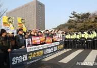 '양승태 구속처벌, 사법농단 피해 원상회복'