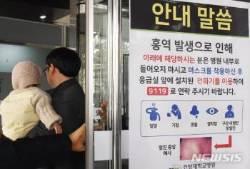 """홍역 예방접종 3주만에 13만건…""""백신 공급물량은 충분"""""""
