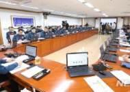 전국 경찰 지휘부 회의