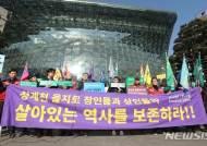 서울시 '도시재생' 사업에 뿔난 상인들