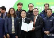 민주평화당-백년가게 수호 국민운동본부 정책협약