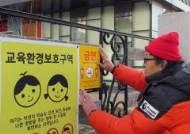 [광주소식]북구, 설 맞이 주민생활안전 종합대책 등