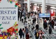 [소식]인천공항 면세점 설맞이 경품행사 개최
