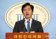 """바른미래 """"조해주 임명 강행, 헌법 파괴 폭주 행위"""""""