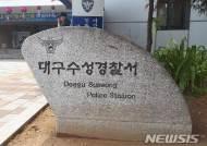 수성경찰, 검찰청 로비 농성 아사히글라스 비정규직 조합원 검찰 송치