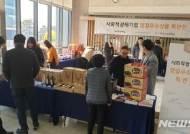 사회적기업 우수 상품들, 공공기관 '특판'으로 활로개척