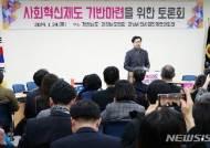 경남도-도의회-시민사회, 사회혁신 추진 '맞손'