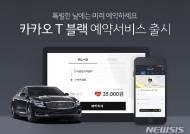 카카오모빌리티, '카카오 T 블랙' 예약 서비스 출시