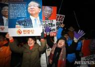 양승태 전 대법원장 구속영장 발부에 환호하는 민중당 관계자들