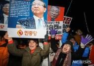 양승태 전 대법원장 구속에 기뻐하는 민중당 관계자들