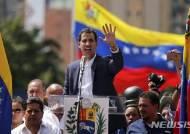 """러시아 외무부 """"미국, 베네수엘라 내정에 간섭"""" 성명 발표"""