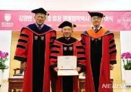 김양현 삼원산업 회장, 명예 법학박사 학위 수여식