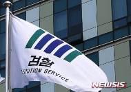 '시험문제 유출 혐의' 김호일 전 청주문화재단 사무총장 기소