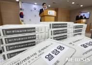 추원훈 파나마대사 20억1231만원 신고…고위공직자 재산공개
