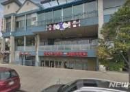 美 뉴욕식당 망치테러로 아시아계 3명 사망