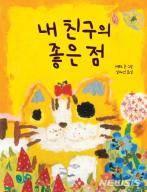 [어린이책]내 친구의 좋은 점·무슨 벽일까?·아키시 고양이들의 공격·근데 그 얘기 들었어?