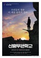 육군, 뮤지컬 '신흥무관학교' 앵콜공연…온유·조권·고은성 더블캐스팅