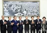 故 김대중 전 대통령 사진액자 명판식