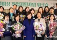 진선미 장관, 경력단절여성 취업지원사업 워크숍 참석