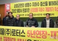 """순창 쌍치주민 """"생수공장 가동으로 지하수 고갈""""... 연장 반대"""