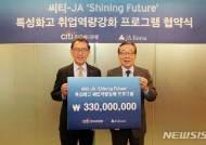 한국씨티은행-JA 코리아 후원 협약 체결