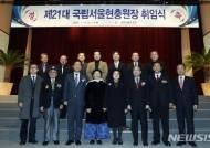 제21대 국립서울현충원장 취임식