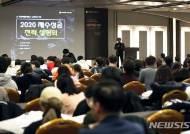 스카이에듀, 2020 재수성공 전략 설명회